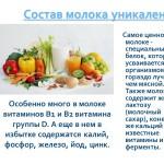 polezno-li-moloko-dlya-potencii-vitaminy