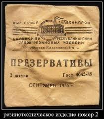 Всё о презервативах в СССР