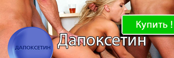 Купить Дапоксетин в Москве и СПТ