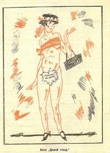Долой стыд или Первая сексуальная революция мира
