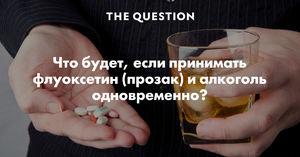 Можно ли принимать Флуоксетин и алкоголь?