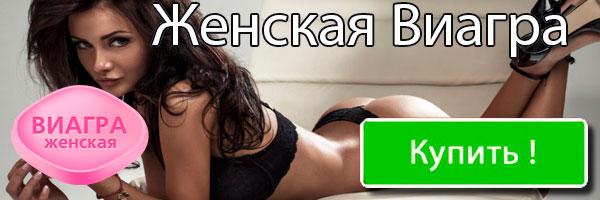 Купить Женскую Виагру в Москве