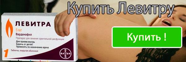 Купить Левитру в Москве