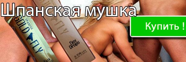 Купить Шпанскую Мушку в Москве