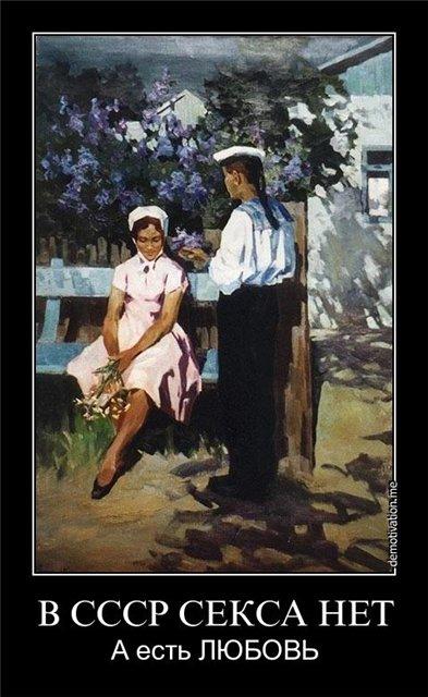 В СССР секса нет — история появления самого известного интимного мифа великой страны
